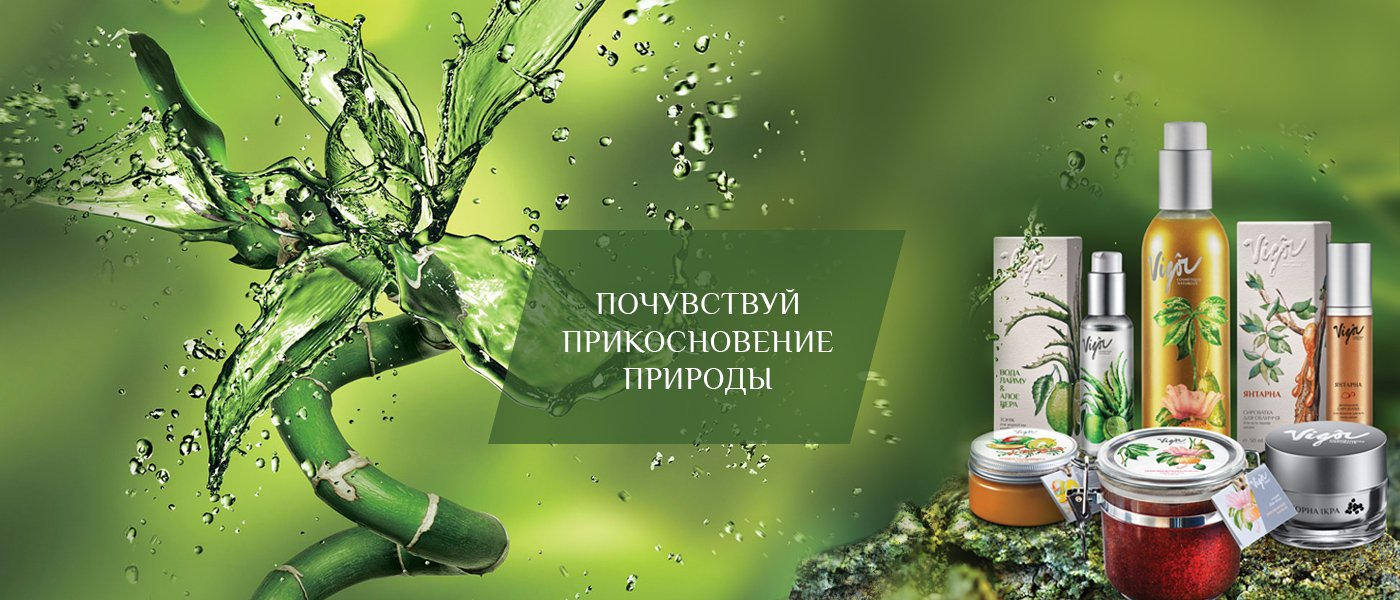 Реклама косметики натуральной косметик