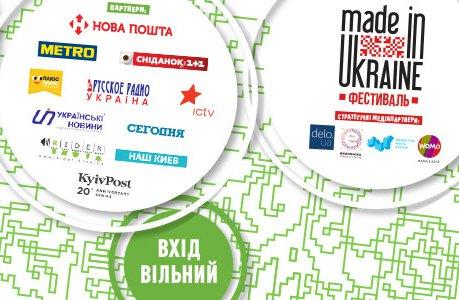 Vigor на фестивале Made in Ukraine 2015