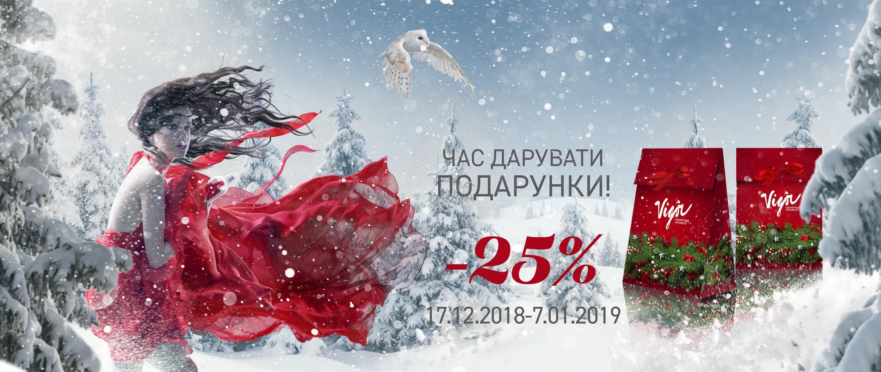 Новый год 2018-2019  укр.версия
