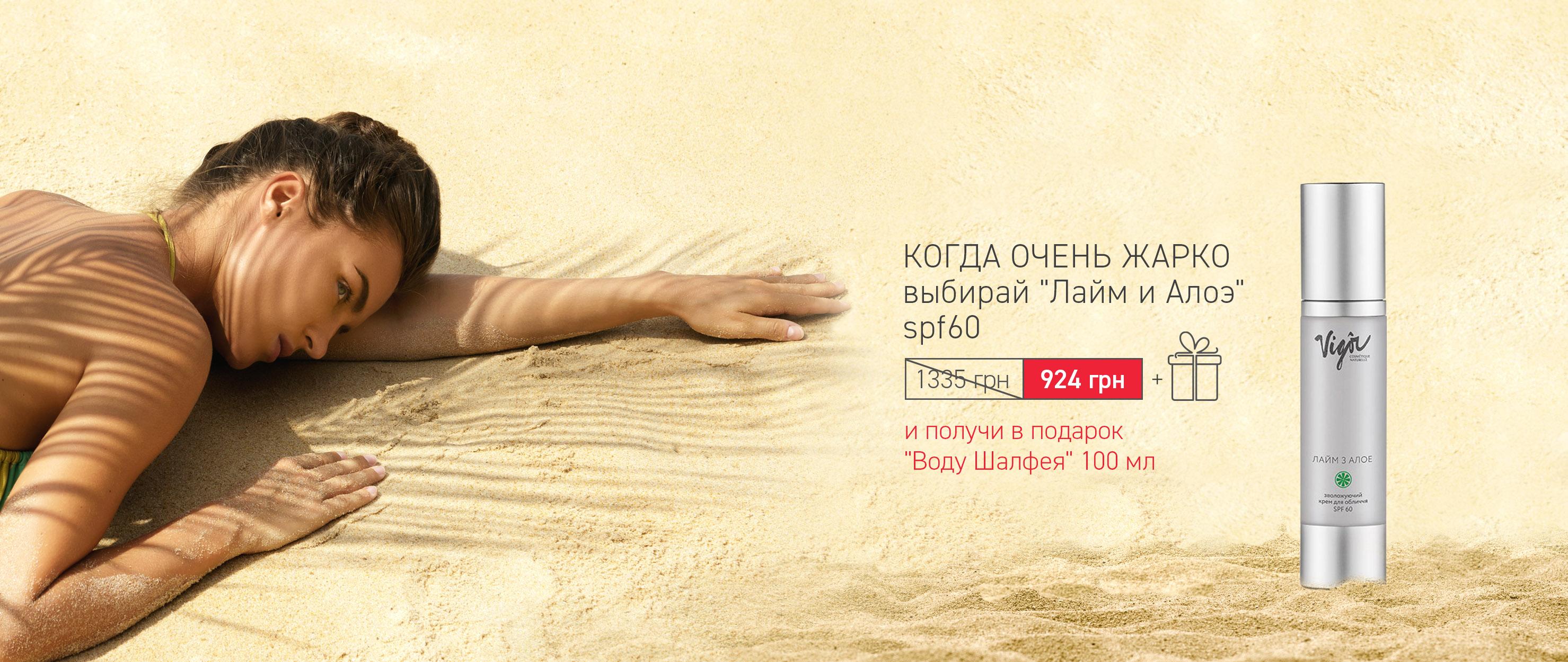 Лето комплекс 60 спф_ру