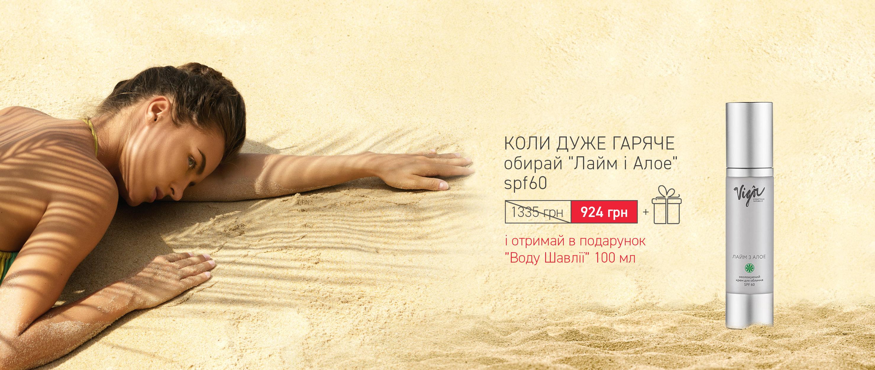 Лето комплекс 60 спф_укр