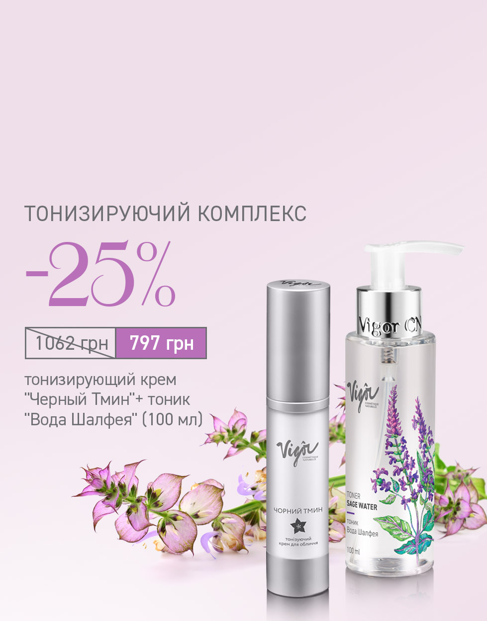 Тмин+шалфей_ру