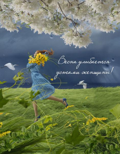 Весна имидж
