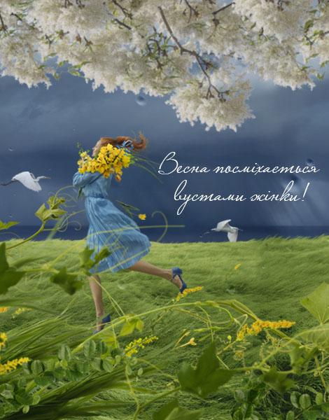 Весна посміхається