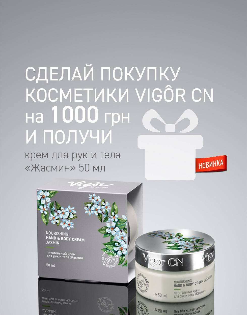 Акция 10.09 крем жасмин укр